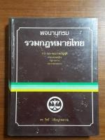พจนานุกรม รวมกฎหมายไทย / ดร.วิทย์ บูรณธรรม