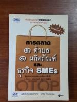 การตลาด ๑ ตำบล ๑ ผลิตภัณฑ์และธุรกิจ SMEs / ชูศักดิ์ เดชเกรียงไกรกุล