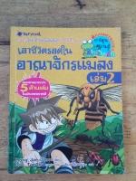เอาชีวิตรอดในอาณาจักรแมลง เล่ม 2