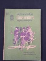 แบบเรียนวรรณคดีไทย เรื่องราชาธิราช ตอนศึกพระเจ้าฝรั่งมังฆ้อง