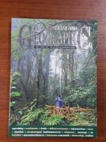 ADVANCED THAILAND GEOGRAPHIC ฉบับที่ 88