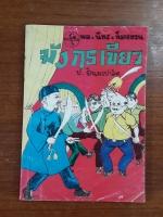 พล นิกร กิมหงวน : มังกรเขียว / ป.อินทรปาลิต