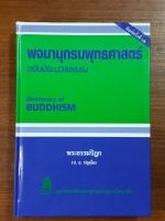 พจนานุกรมพุทธศาสตร์ ฉบับประมวลธรรม / พระธรรมปิฎก (ป.อ.ปยุตฺโต)