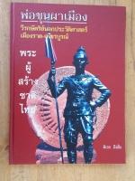 พ่อขุนผาเมือง วีรกษัตริย์นอกประวัติศาสตร์ เมืองราด-เพชรบูรณ์ พระผู้สร้างชาติไทย / ดิเรก ถึงฝั่ง