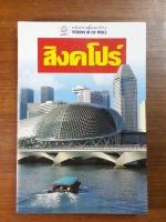 หน้าต่างสู่โลกกว้าง : สิงคโปร์