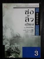 ชอ ลิ้ว เฮียง เล่ม 3 ตอน ศึกวังน้ำทิพย์ / โก้วเล้ง