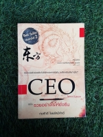 CEO โลกตะวันออกฉบับรวยอย่างไรให้ยั่งยืน / ก่อศักดิ์ ไชยรัศมีศักดิ์