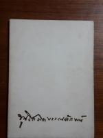 อนุสรณ์งานพระราชทานเพลิงศพ ขุนโสภิตบรรณลักษณ์ (อำพัน กิตติขจร)