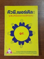 คิวซี.เซอร์เคิล : รูปแบบหนึ่งของการบริหารงาน / สมาคมการจัดการงานบุคคลแห่งประเทศไทย