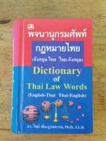 พจนานุกรมศัพท์กฎหมายไทย (อังกฤษ-ไทย ไทย-อังกฤษ) / ดร.วิทย์ เที่ยงบูรณธรรม