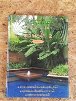 สวนในบ้าน เล่ม 5 : สวนน้ำ 2