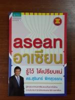 asean อาเซียน รู้ไว้ ได้เปรียบแน่ / ดร.สุรินทร์ พิศสุวรรณ
