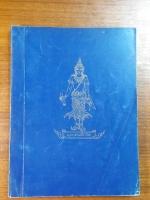 เทศบัญญัติของเทศบาลนครกรุงเทพ : อนุสรณ์ในงานพระราชทานเพลิงศพ หลวงบุรกรรมโกวิท (มีตราห้องสมุด)