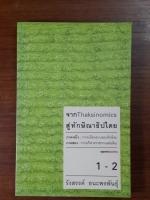 จาก Thaksinomics สู่ทักษิณาธิปไตย ภาค 1 - 2 / รังสรรค์ ธนะพรพันธุ์ (มีรอยโดนน้ำ)
