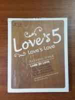 อ่านไป...ให้รักเป็น No.5