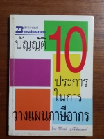 บัญญัติ10ประการ ในการวางแผนภาษีอากร / กิติพงศ์ อุรพีพัฒนพงศ์ เขียน