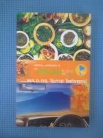 อร่อยทั่วไทยไปกับ ปตท. ภาคอีสาน / พล.อ.ดร.โอภาส โพธิแพทย์