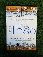 ฝึกใจให้ แกร่ง / Price Pritchett