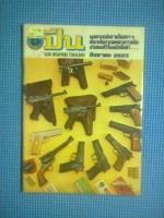 นิตยสารอาวุธปืน : ฉบับ สิงหาคม 2523