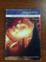 บรรพบุรุษไทย : สมัยกรุงธนบุรีและรัตนโกสินทร์ตอนต้น / รศ.วัลภา รุ่งศิริแสงรัตน์