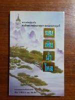 เมฆเหิน น้ำไหล / พระราชนิพนธ์แปลในสมเด็จพระเทพรัตนราชสุดาฯ สยามบรมราชกุมารี