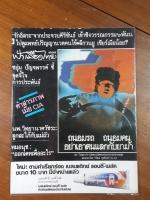 ฟ้าเมืองไทย ฉบับที่ 937