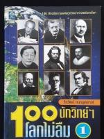 100 นัวิทย์ฯ โลกไม่ลืม เล่ม1 / วีรวัฒน์ กนกนุเคราะห์