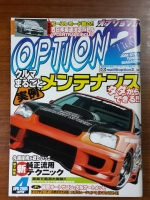 OPTION TWO 2 (Japan) : 2005 / 4