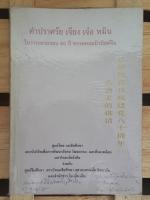 คำปราศรัย เจียง เจ๋อ หมิน ในวาระครบรอบ 80 ปี พรรคคอมมิวนิสต์จีน