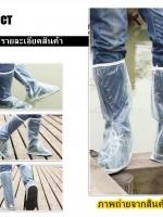 ที่คลุมรองเท้ากันฝน กันเปียก รหัส 03-HO