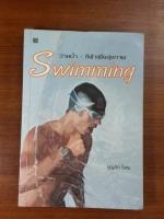 ว่ายน้ำ : กีฬาเพื่อสุขภาพ / บุญเลิศ ใจทน
