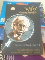"""""""ฝรั่ง""""ที่คนไทยต้องรู้จัก"""