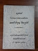 อนุสรณ์ในงานพระราชทานเพลิงศพ พลตรี จำรูญ วีณะคุปต์