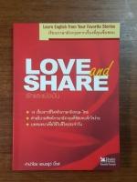 LOVE and SHARE รักและแบ่งปัน