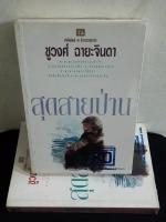 สุดสายป่าน (2เล่มจบ) / ชูวงศ์ ฉายะจินดา