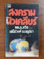 สงครามนิวเคลียร์ / พล.อ.ทวิช เสนีย์วงศ์ ณ อยุธยา