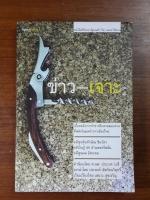 ข่าว-เจาะ / openbooks