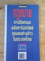กฏหมายการถือครองอสังหาริมทรัพย์ของคนต่างด้าวในประเทศไทย (T-E)