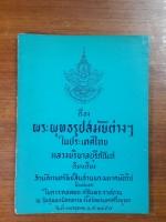 เรื่อง พระพุทธรูปสมัยต่างๆ ในประเทศไทย : หลวงบริบาลบุรีภัณฑ์ / สำนักงานทรัพสินส่วนพระมหากษัตริย์