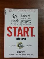 START กล้าที่จะเริ่ม / จอน อคัฟฟ์