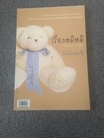 เรื่องหมีหมี เรื่องเล่าจากคนรักหมี / วินนี่ เดอะ ปุ๊