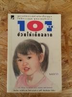 101 วิธีช่วยให้เด็กฉลาด / รักษิณา