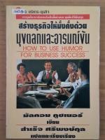สร้างธุรกิจให้มั่งคั่งด้วย มุขตลกและอารมณ์ขัน / มัลคอม คูชเนอร์