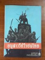อนุสาวรีย์วีรชนไทย / นายตรี อมาตยกุล