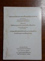 พระราชหัตถเลขาสมเด็จพระปิยมหาราช : ตำนานไม้ต่างประเทศบางชะนิดในเมืองไทย : การอนุรักษ์ต้นไม้ใหญ่ในงานก่อสร้าง เทคนิคและการศัลยกรรม / พิมพ์เป็นที่ระลึกในงานพระราชทานเพลิงศพ นาง หอมหวน สุริยคำ