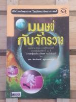 เปิดโลกวิทยาการ-ไขปริศนาวิทยาศาสตร์ เล่มที่ ๑ มนุษย์กับจักรวาล / ดร.ชัยวัฒน์ คุประตกุล
