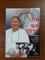 เกิดแต่กรรมกับแม่ชีธนพร / อ.บูรพา ผดุงไทย