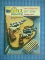 นิตยสารอาวุธปืน : ฉบับ มีนาคม 2523