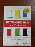 หมวก 6 ใบ คิด 6 แบบ / เอ็ดเวิร์ด เดอ โบโน