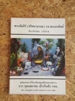 พระคัมภีร์ (ปริศนาธรรม) 18 พระอรหันต์ / ธ.ธีรทาส